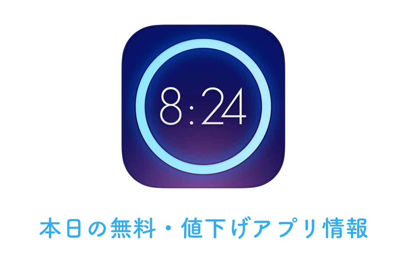 240円→無料!直感的に操作できる多機能なアラームアプリ「Wake Alarm Clock」など【3/24】本日の無料・値下げアプリ情報
