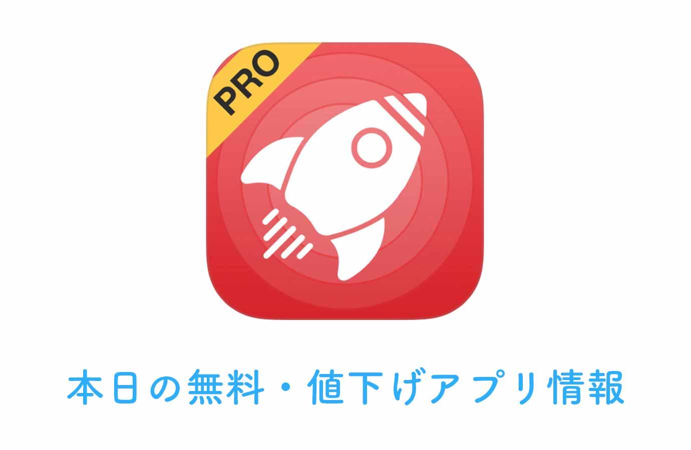 360円→無料!日本語に対応した人気ランチャーアプリ「Magic Launcher Pro」など【3/25】本日の無料・値下げアプリ情報