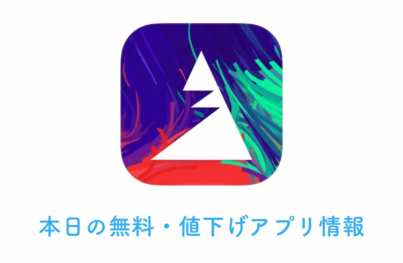 480円→無料!アーティスティックなフィルターが特徴の写真加工アプリ「Trigraphy」など【3/26】本日の無料・値下げアプリ情報