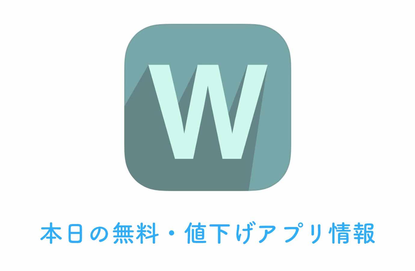 120円→無料!高機能なウィキペディアリーダー「ウィキグラフ」など【3/27】本日の無料・値下げアプリ情報