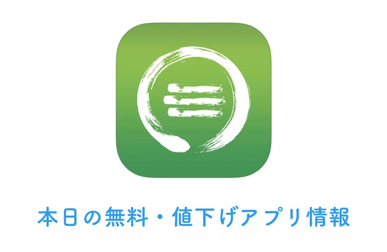 240円→無料!シンプルで直感的に使えるメモ・日記アプリ「Zentries」など【3/28】本日の無料・値下げアプリ情報