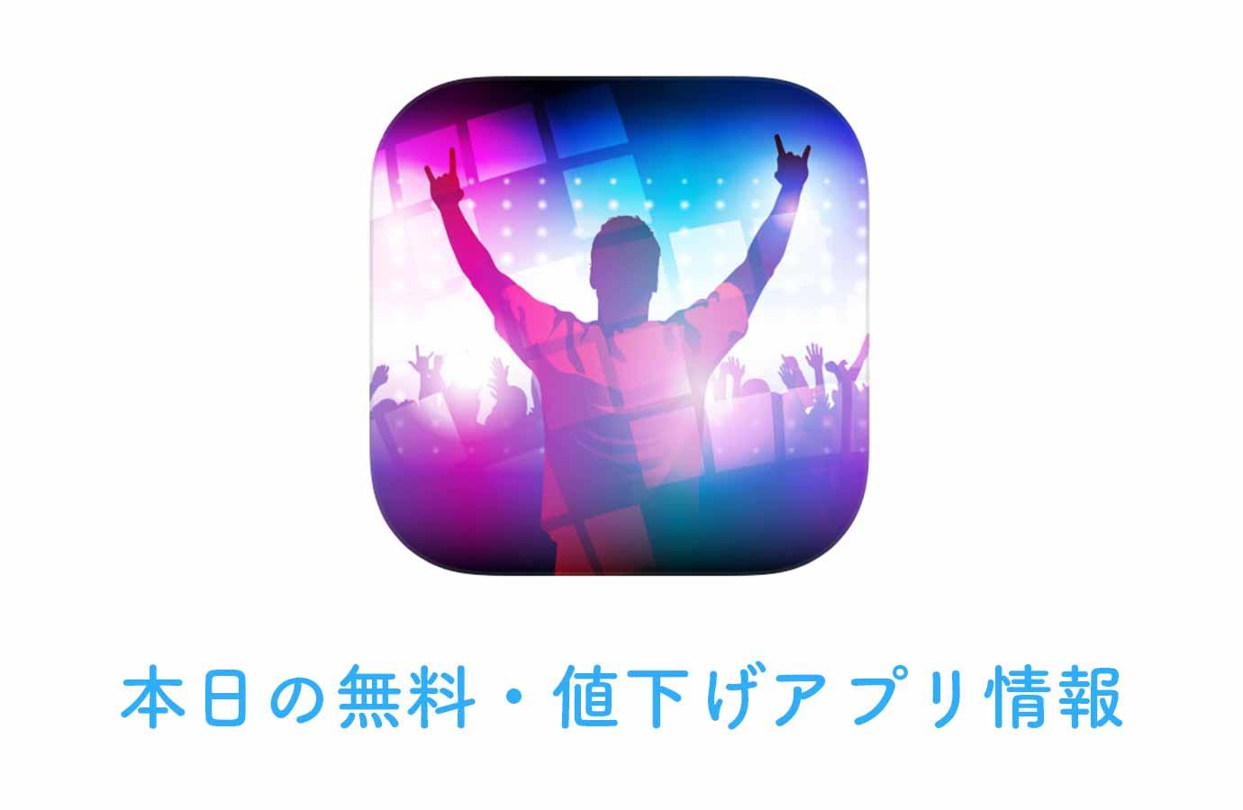 120円→無料!ライブ会場をシミュレートできるミュージックプレイヤー「LiveTunes」など【3/29】本日の無料・値下げアプリ情報