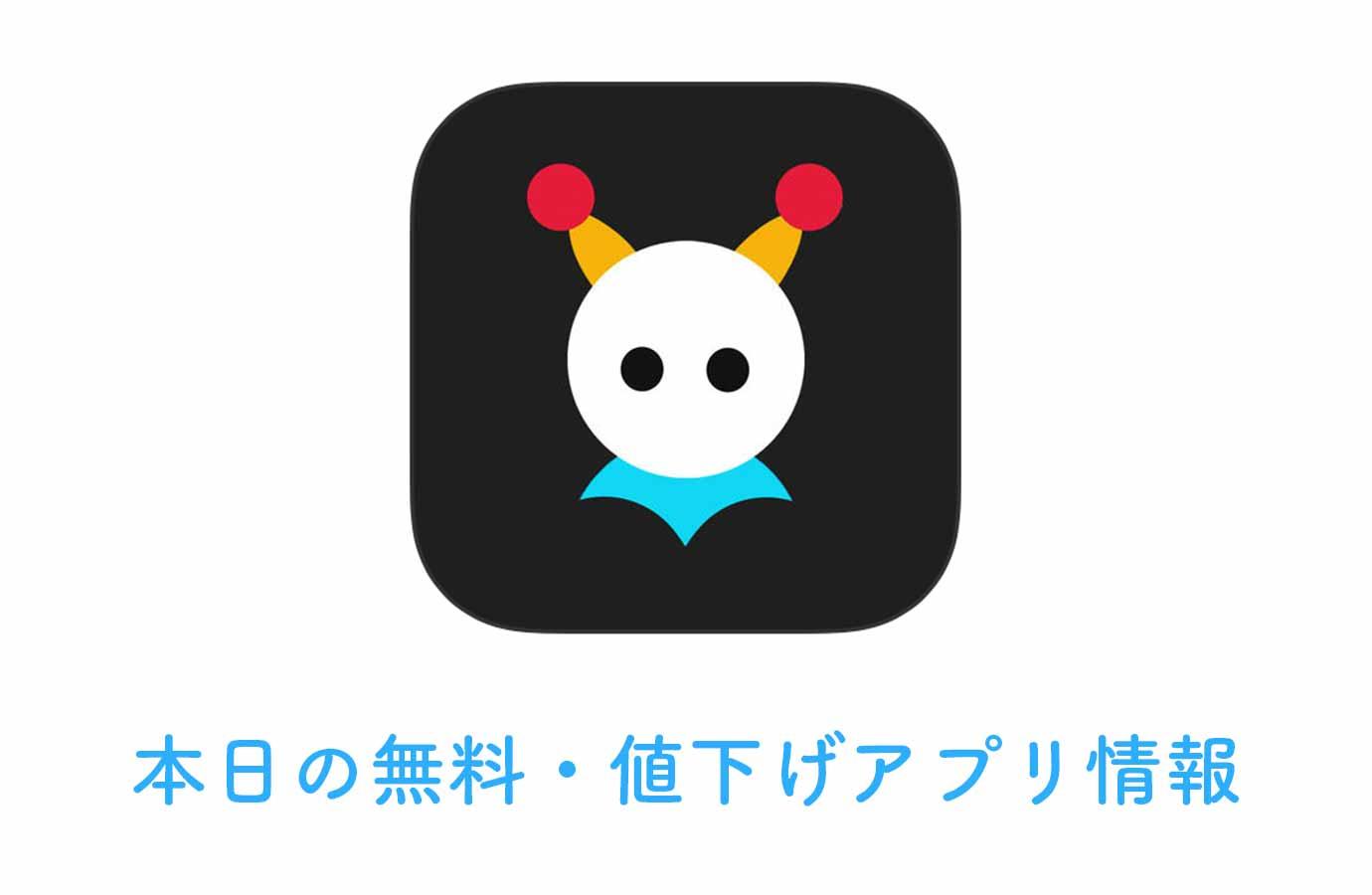120円→無料!写真の一部の色以外をモノクロ化して印象的な写真にできる「Color Accent」など【3/30】本日の無料・値下げアプリ情報
