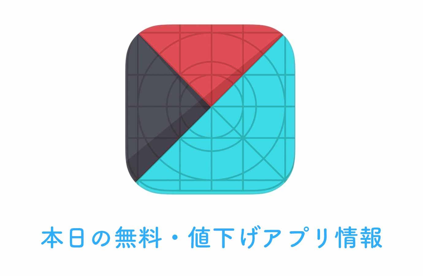 360円→無料!ある程度の範囲を指定するだけで写真の背景をカットできる「スマートカットアウト」など【3/31】本日の無料・値下げアプリ情報