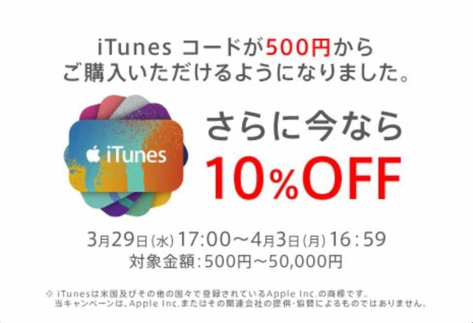 au Online Shop、「iTunesコード 10%OFFキャンペーン」を実施中(2017年4月3日16:59まで)