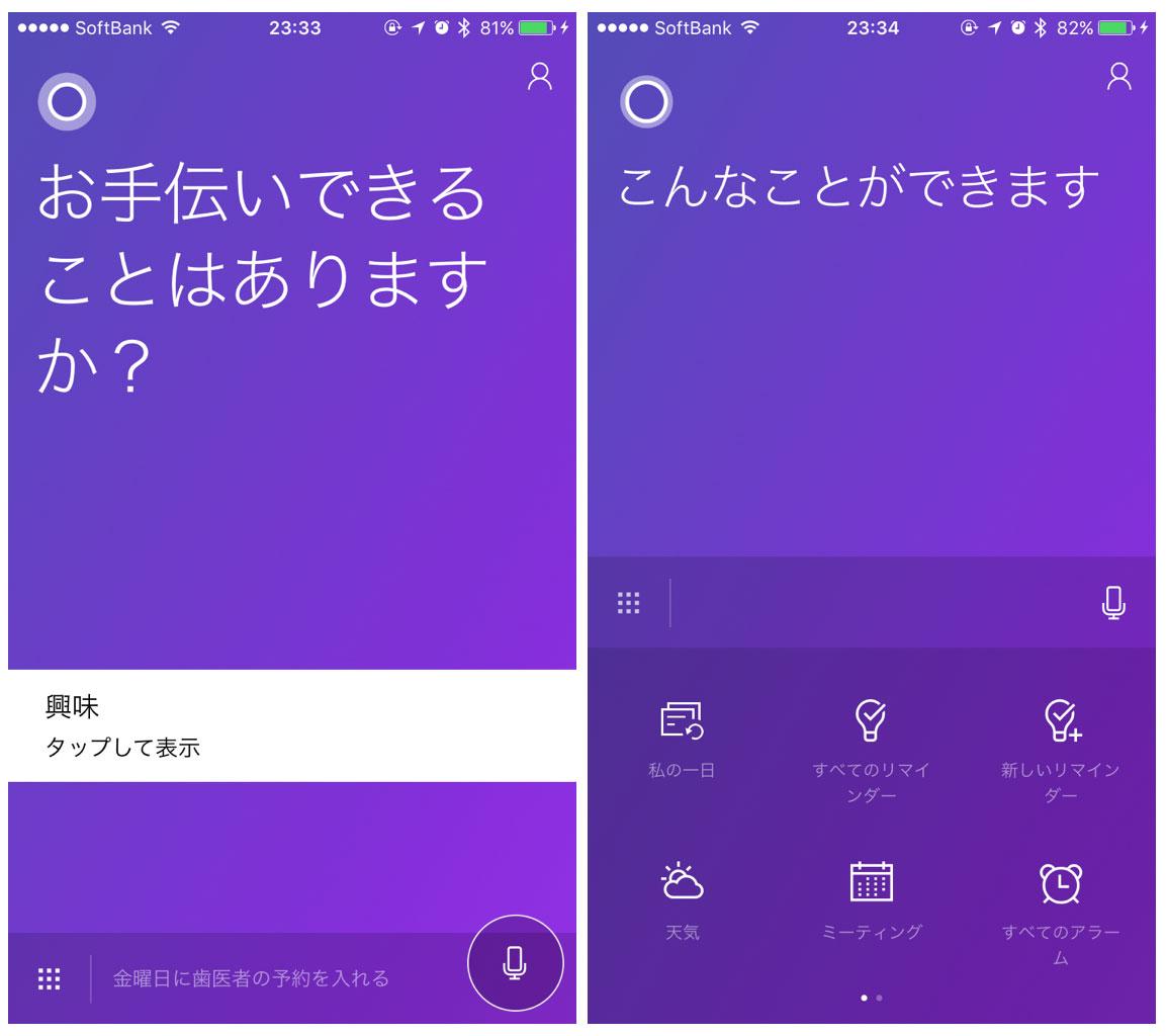 Cortana 01