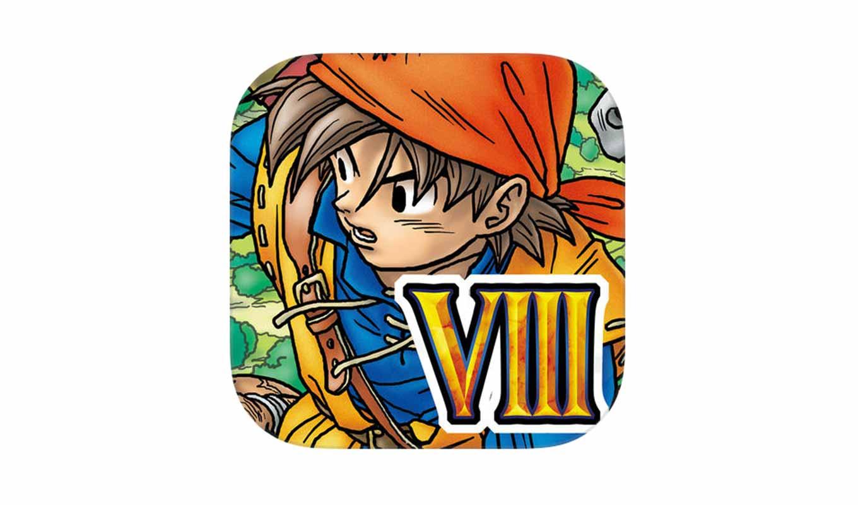 【1,000円オフ】iOSアプリ「ドラゴンクエストVIII」が期間限定セール中(3/20まで)
