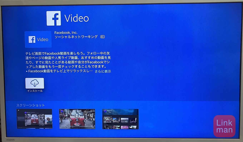 Facebook、iOSアプリに組み込む形で「Apple TV(第4世代)」向け「Video」アプリの提供を開始 ― インストールから設定方法も