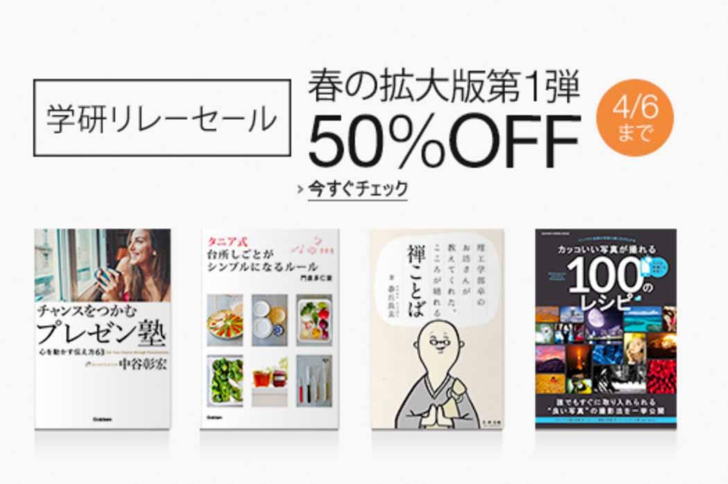 【50%OFF以上】Kindleストア、「学研リレーセール 春の拡大版第1弾」実施中(4/6まで)