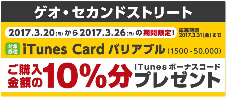 ゲオ・セカンドストリート、iTunes Cardバリアブル購入で10%分のiTunesコードがもらえるキャンペーン実施中(3/26まで)
