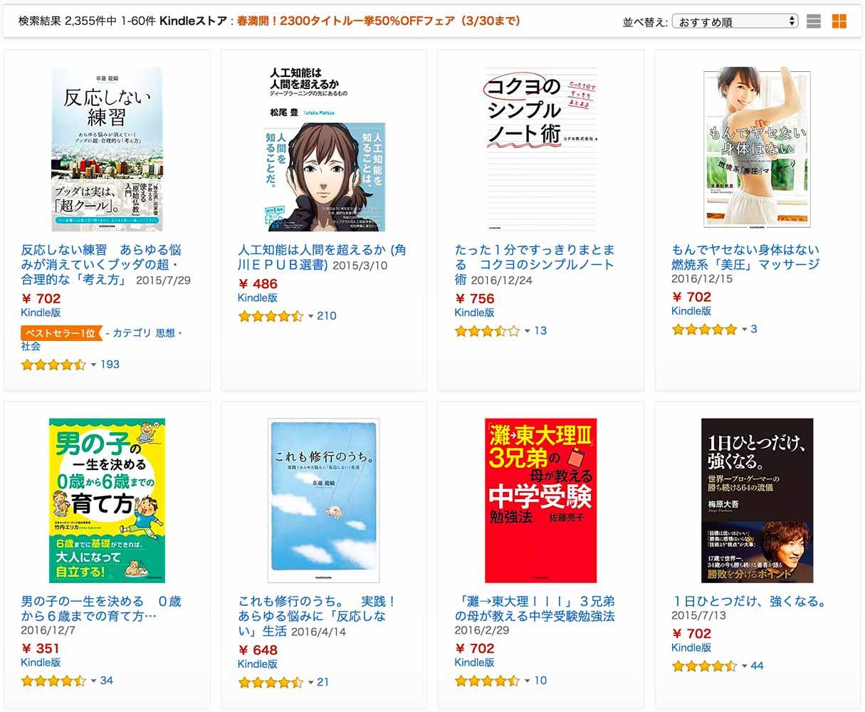 【50%オフ】Kindleストア、「春満開!2300タイトル一挙50%OFFフェア」実施中(3/30まで)