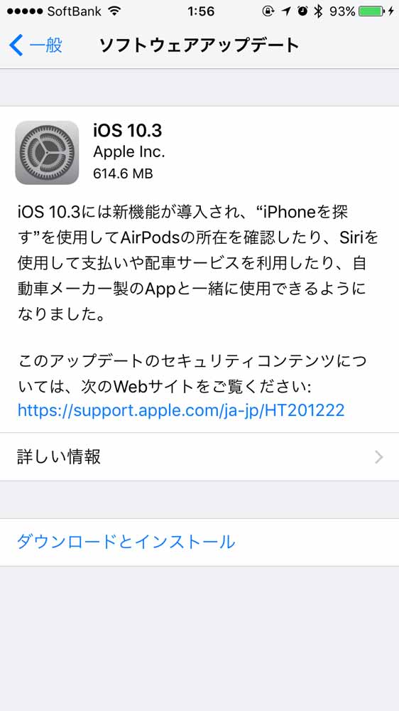 Apple、「iOS 10.3」リリース ― iPhoneを探すに「AirPods」を探す機能が追加など