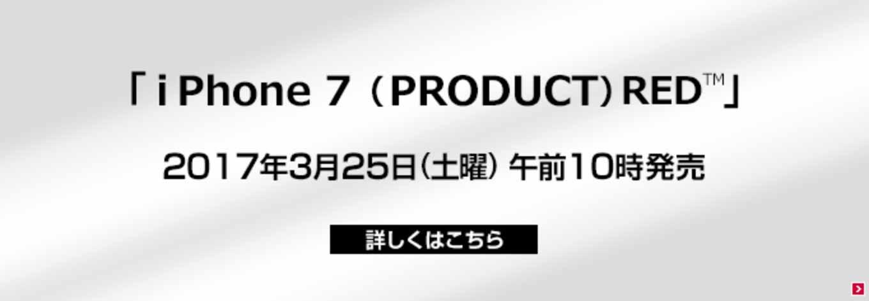 ドコモオンラインショップ、「iPhone 7/7 Plus」の「(PRODUCT) RED Special Edition」を3月25日午前10時から販売開始