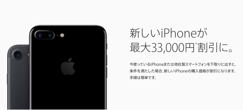 Apple、「iPhone下取りキャンペーン」の下取り額の改定を実施 ― iPhone 5/5cは増額