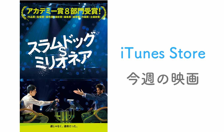 【レンタル100円】iTunes Store、「今週の映画」として「スラムドッグ$ミリオネア」をピックアップ