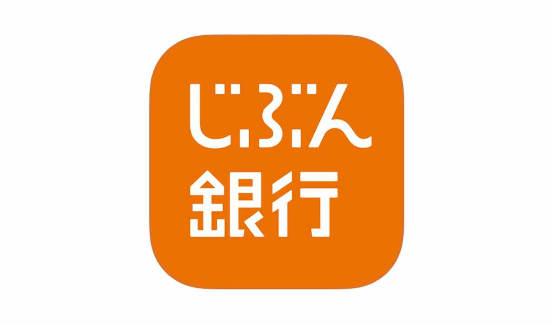 じぶん銀行、iOSアプリ「じぶん銀行」をアップデート ー アプリだけでATM入出金ができる「スマホATM」機能を追加