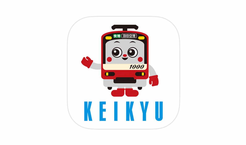 京急電鉄、iOS向けに京浜急行電鉄の公式アプリ「京急線アプリ」リリース