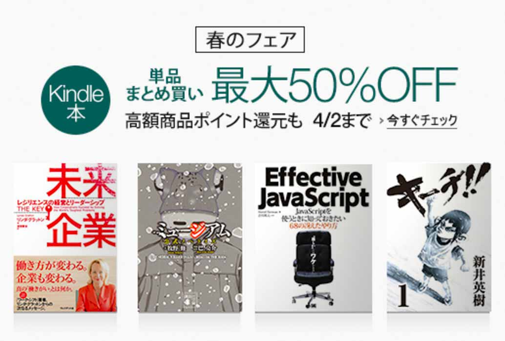 【最大50%オフ】Kindleストア、2万点以上が対象の「Kindle本 春のフェア」実施中(4/2まで)
