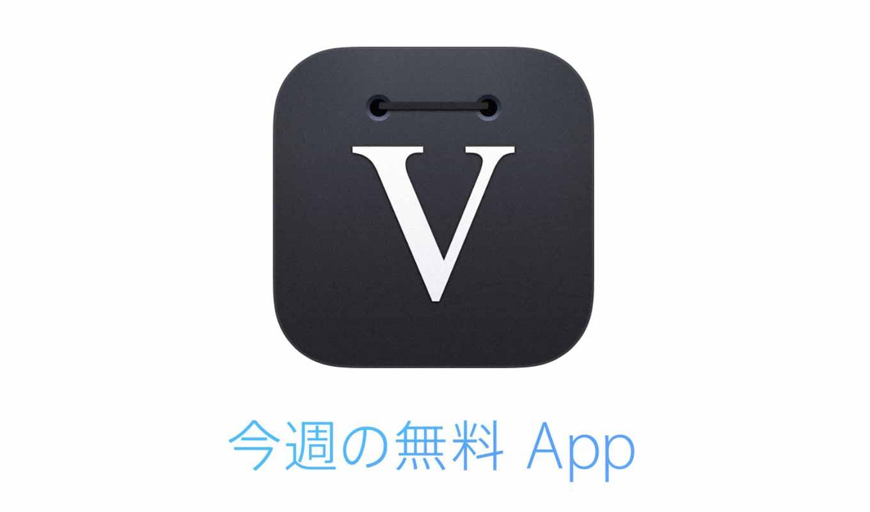 1週間限定でiOSアプリが無料になる「今週の無料 App」はカレンダーアプリ「Vantage Calendar」