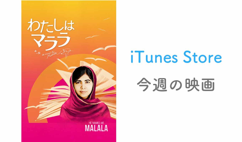 【レンタル100円】iTunes Store、「今週の映画」として「わたしはマララ」をピックアップ