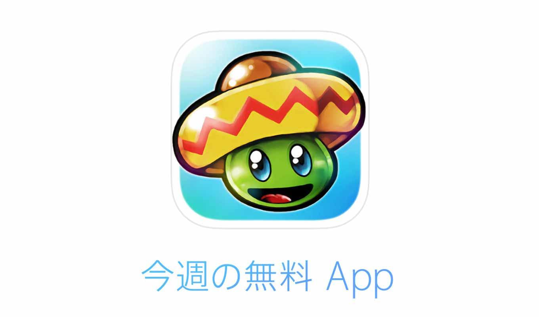 1週間限定でiOSアプリが無料になる「今週の無料 App」は横スクロールアクション「Bean's Quest」