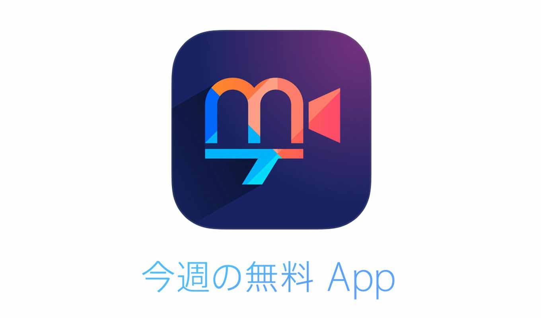 1週間限定でiOSアプリが無料になる「今週の無料 App」は高機能カメラアプリ「Musemage」