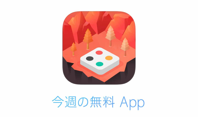 1週間限定でiOSアプリが無料になる「今週の無料 App」はパズルゲーム「Blyss」