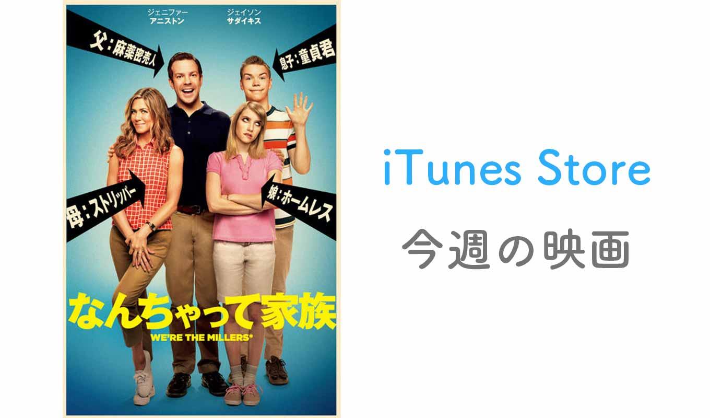 【レンタル100円】iTunes Store、「今週の映画」として「なんちゃって家族」をピックアップ