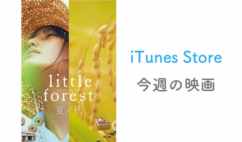 【レンタル100円】iTunes Store、「今週の映画」として「リトル・フォレスト 夏・秋」をピックアップ