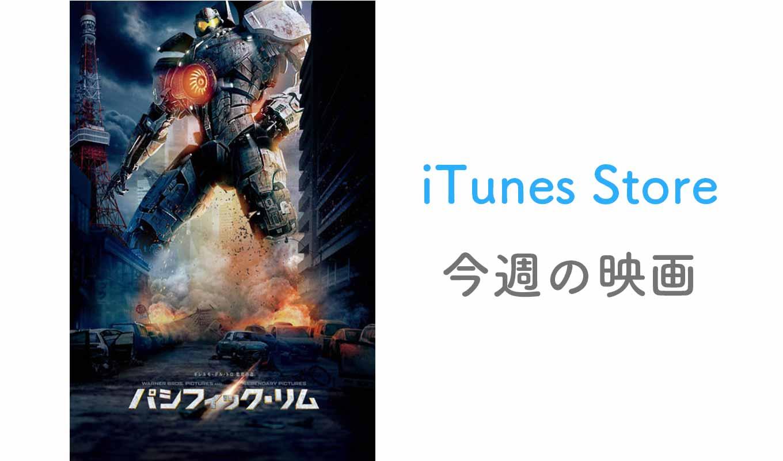 【レンタル100円】iTunes Store、「今週の映画」として「パシフィック・リム」をピックアップ