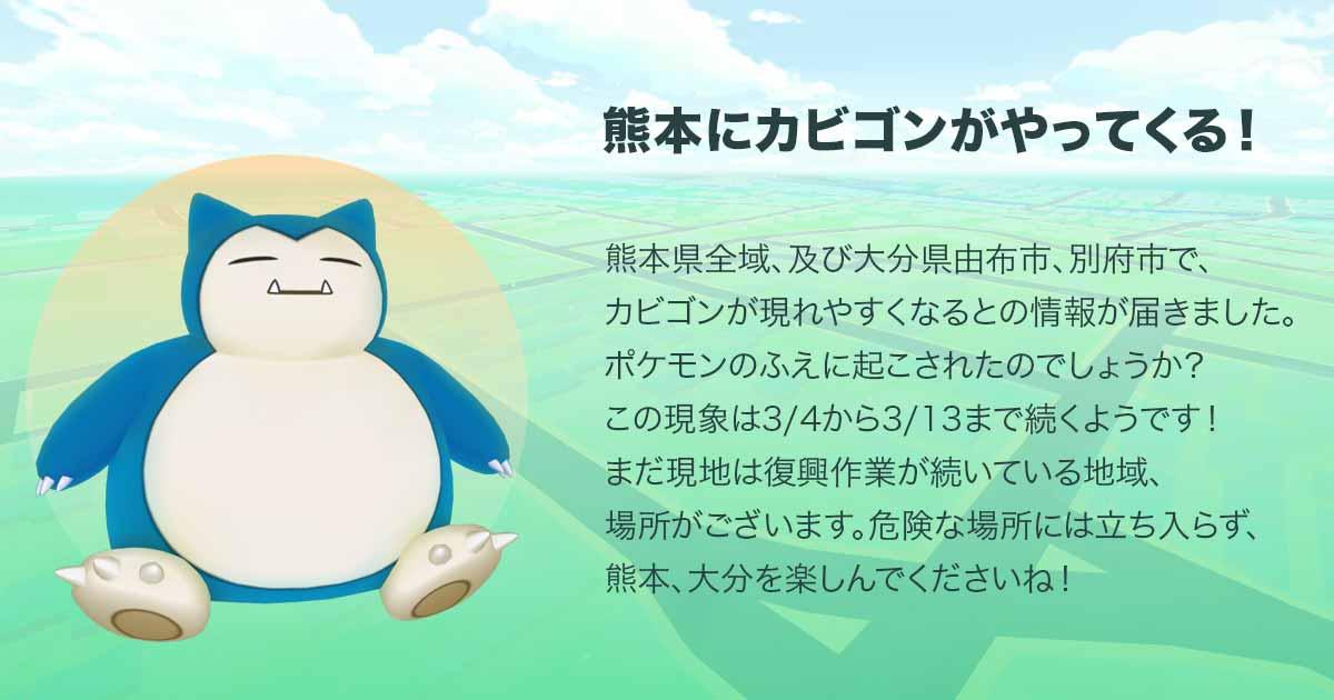 【ポケモンGO】熊本県全域、大分県由布市、別府市でカビゴンの発生確率がアップへ(3/4〜3/13まで)