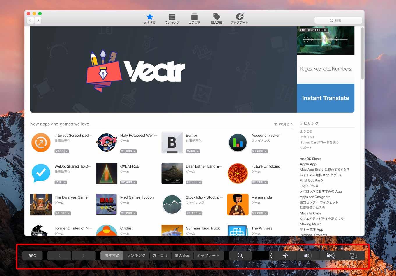 macOS Sierra 10.12.4:Mac App Storeが「Touch Bar」に対応