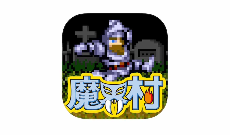 カプコン、iOSアプリ「魔界村 モバイル」リリース ― 横スクロールアクションの名作!
