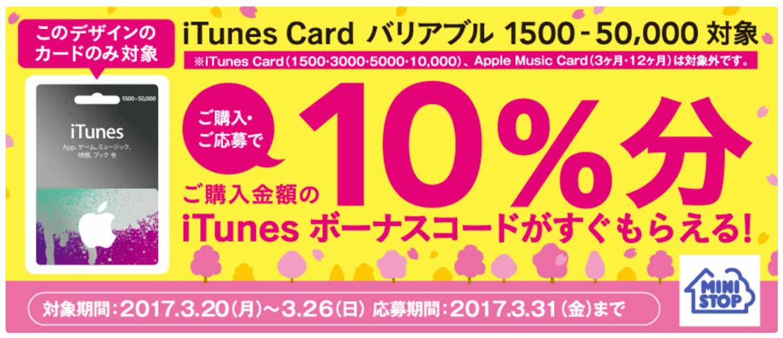 ミニストップ、iTunes Cardバリアブル購入で10%分のiTunesコードがもらえるキャンペーン実施中(3/26まで)