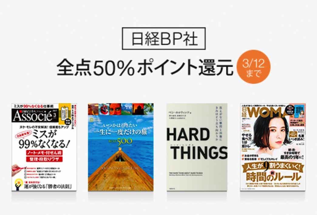 【50%ポイント還元】Kindleストア、1,900点以上が対象の「日経BP社キャンペーン」実施中(3/12まで)