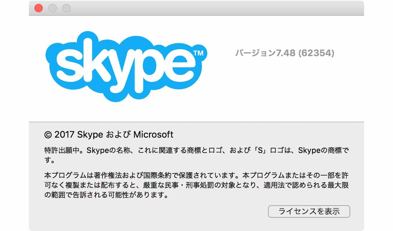 Microsoft、Touch Barに対応したMac向けアプリ「Skype for Mac 7.48」リリース