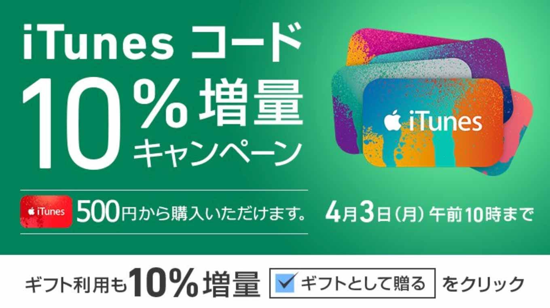 ソフトバンクオンラインショップ、「iTunes コード 10%増量キャンペーン」を実施中(4/3 午前10時まで)