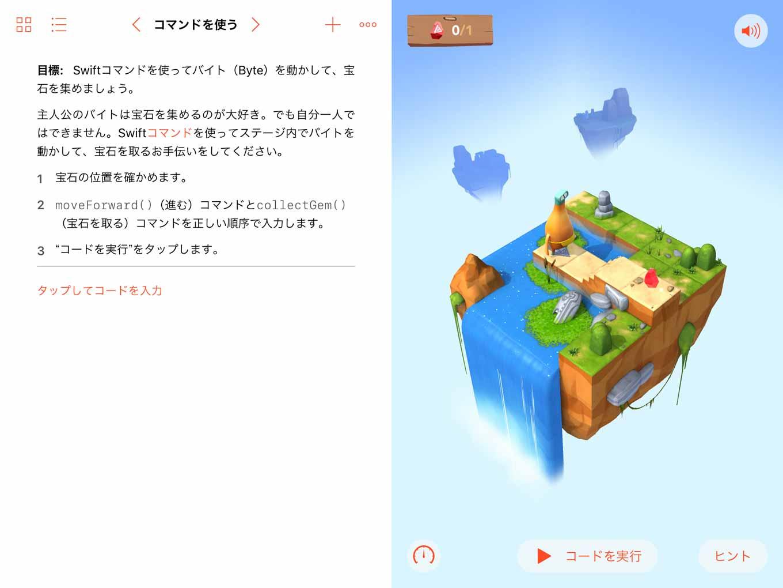 Apple、日本語に対応したiPad向けプログラミング学習アプリ「Swift Playgrounds 1.2」リリース
