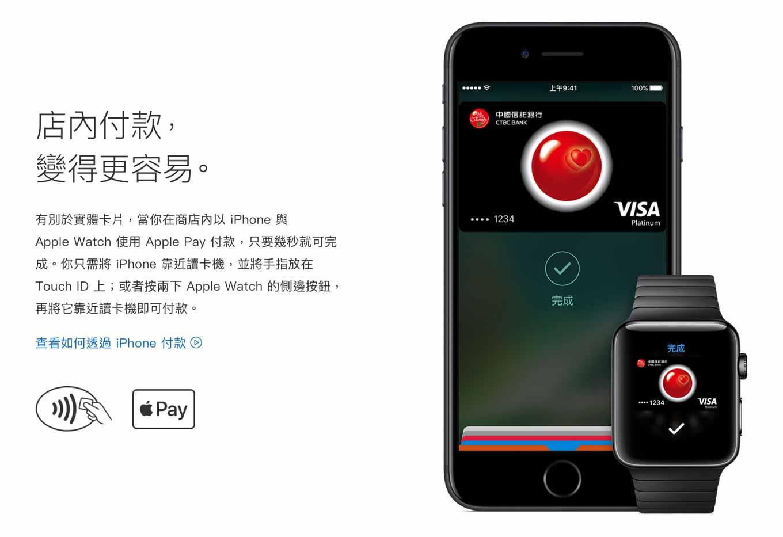 Apple、台湾で「Apple Pay」サービスの提供開始