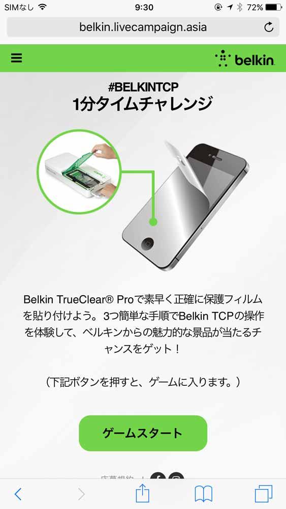 ベルキン、iPhone 7などが当たる「TrueClear Pro 1分タイムチャレンジ!」実施中
