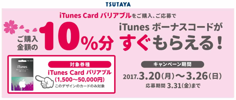 TSUTAYA、iTunes Cardバリアブル購入で10%分のiTunesコードがもらえるキャンペーン実施中(3/26まで)