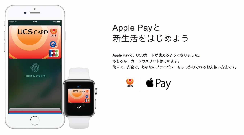 UCS、「UCSカード」が「Apple Pay」に対応