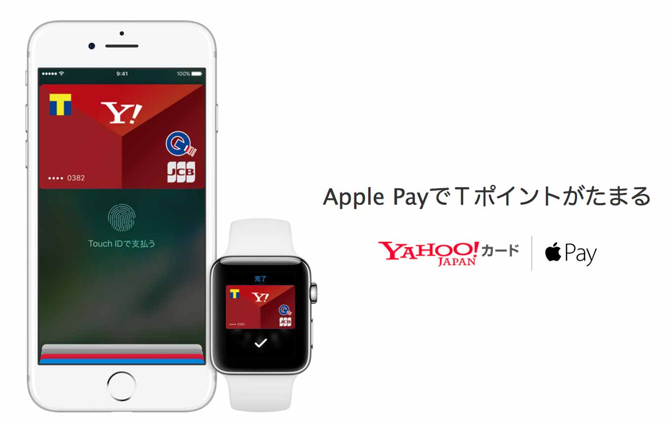 ヤフー、「Yahoo! JAPANカード」が「Apple Pay」に対応