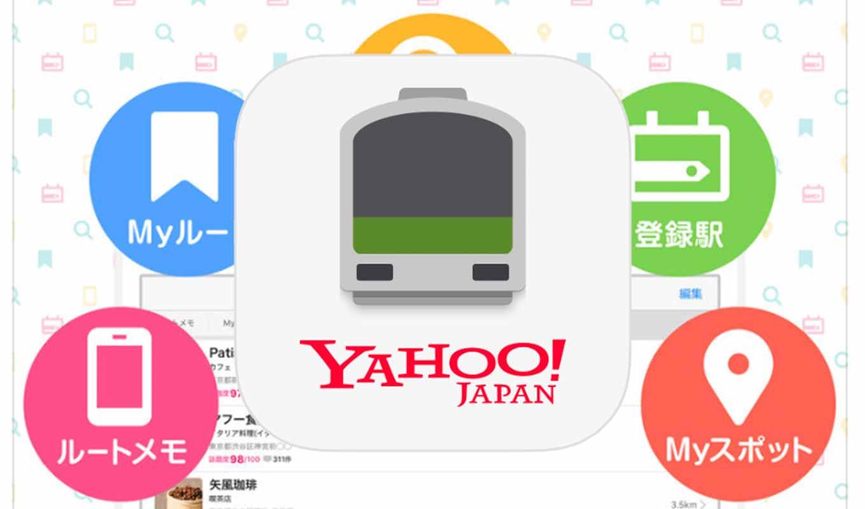Yahoo! Japan、iOSアプリ「Yahoo!乗換案内 6.0.0」リリース ― Myページの新設や路線別アイコンの表示など