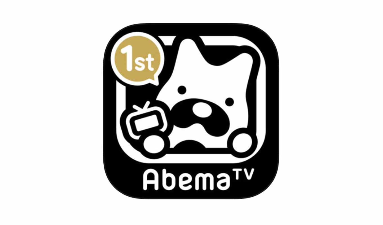 AbemaTV、iOS向けアプリ「AbemaTV 2.1.2」リリース ― プレミアムプランの1ヶ月無料体験などを追加