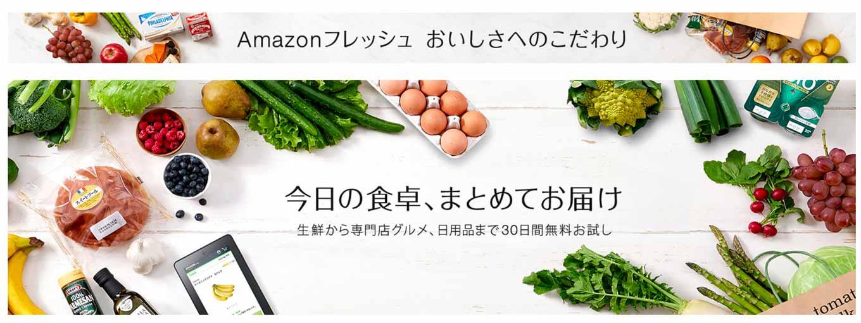 Amazon、生鮮食品を最短4時間で配送するサービス「Amazon フレッシュ」の提供を開始