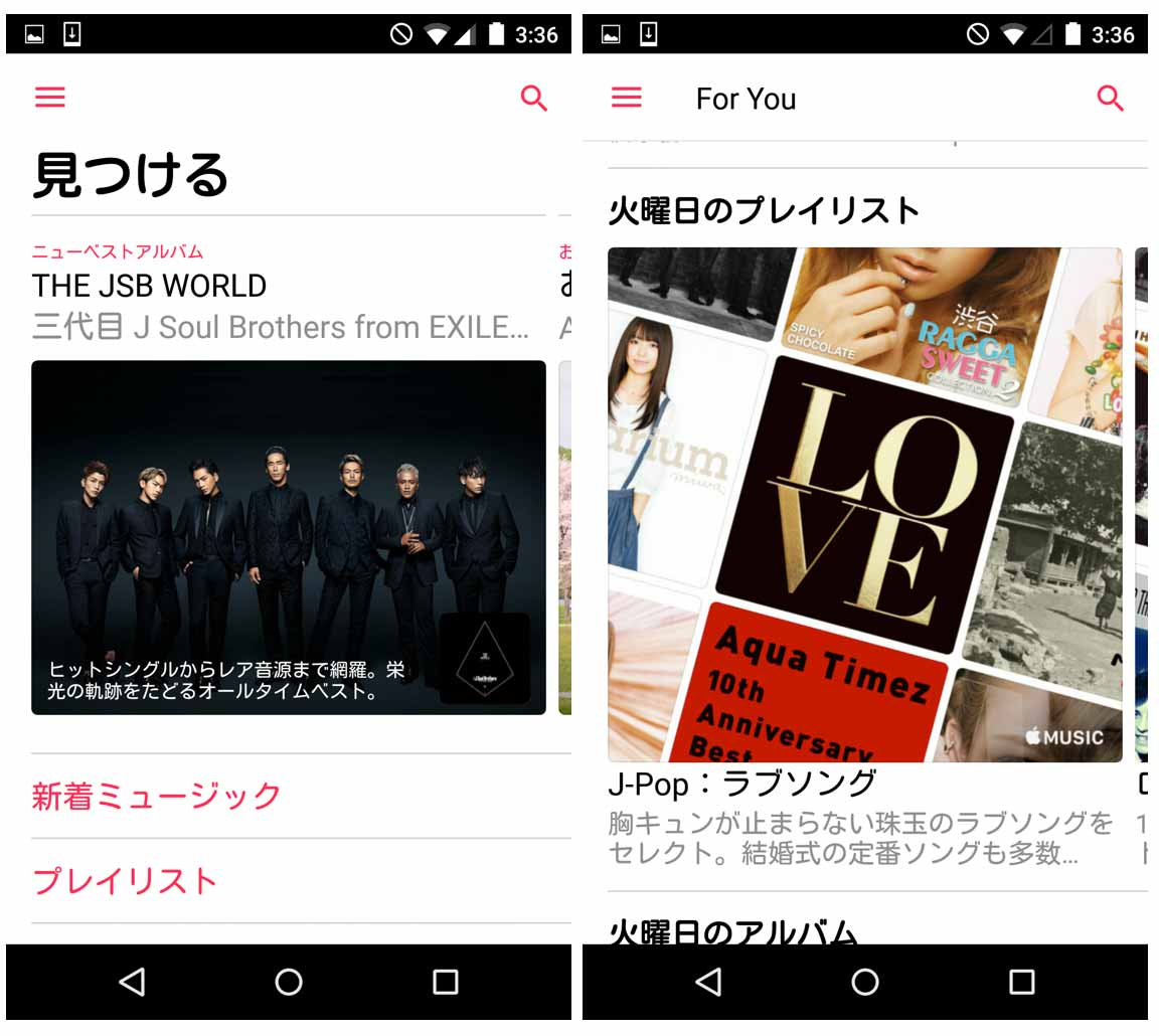Androidapplemusic