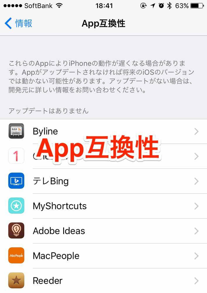 iOS 10.3:将来のiOSバージョンで使えなくなる可能性のあるアプリを一覧表示する「App互換性」