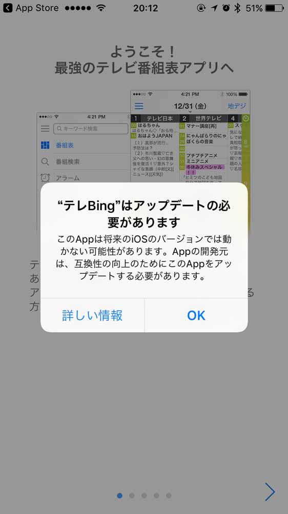 Apple、App Storeの検索結果から32bitのアプリを表示させない仕様に変更!?