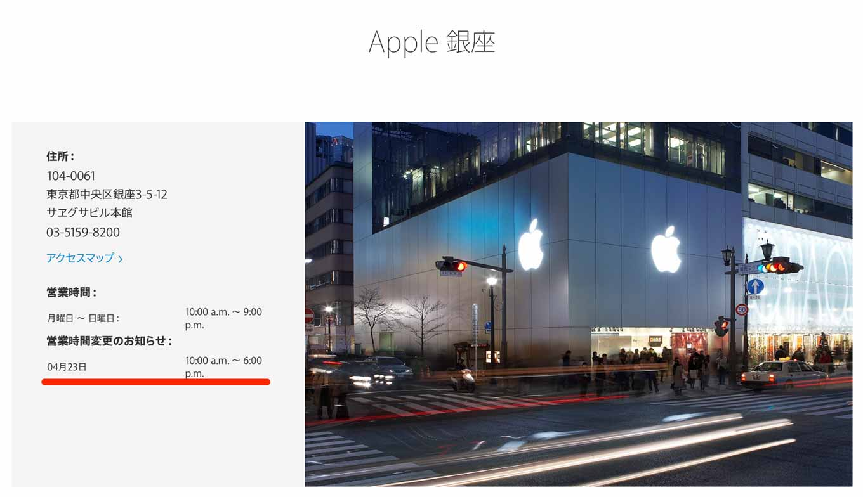 Apple、2017年4月23日のApple Storeの営業時間の18時までに変更
